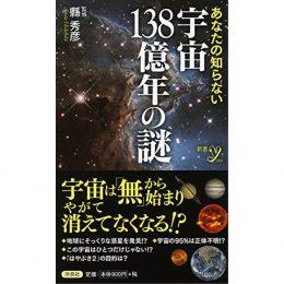 あなたの知らない<br>宇宙138億年の謎