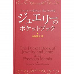 ジュエリーのポケットブック:ジュエリーのきほんと、楽しみを知る(kindle版)
