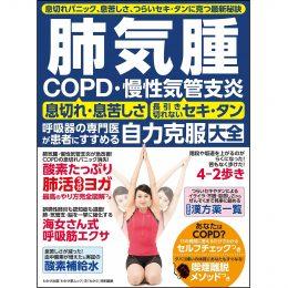【肺気腫】【COPD】【慢性気管支炎】自力克服大全