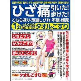 """【ひざ痛】引いた!歩けた!1分でよくなる新健康法""""タオルこすり"""""""