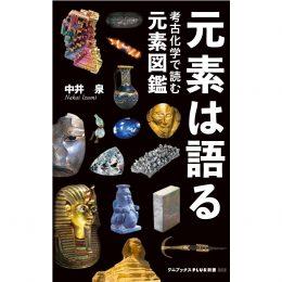 元素は語る 考古化学で読む元素図鑑