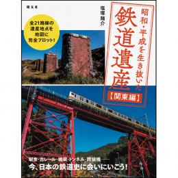 昭和・平成を生き抜いた鉄道遺産 関東編