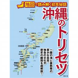 沖縄のトリセツ